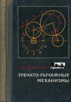 """Сканирование книг, """"новинки"""" дней минувших, помощь в поиске и  обработке электронных книг: Шашкин А.С. Зубчато-рычажные механизмы.jpg"""