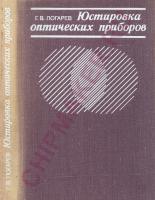 Pogarev_Ustirovka.jpg