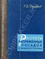 Tarabasov_Raschet_napr_posadok.jpg