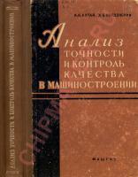 Kutai_Analiz_tochnosti_i_kontrol_kachestva.jpg