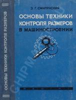 Smilansky_Osn_tehn_kontrol_razmerov.jpg