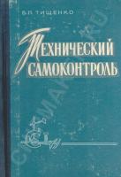 Tischenko_Tehnichesky_samokontrol.jpg