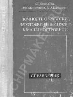 Kosilova_Tochnost_obrabotki.jpg