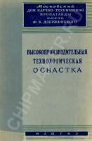 Visokoproizvodit_osnastka.jpg