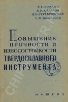 kuklin_povishen_prochnosti_instrum.jpg