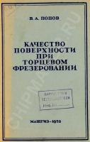 Popov_Kachestvo_poverhnosti_pri_torsevom_frezerovanii.jpg
