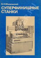 Mazalsky_Superfinish_stanki.jpg