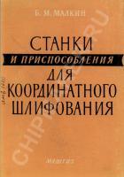 Malkin_Stanki_i_prisposobi_dla_koordinatn_shlif.jpg