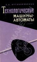 Artobolevsky_Tehnolog_mashini_avtomati.jpg