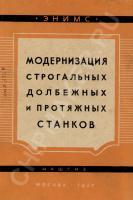 ENIMS_Moderniz_strogal_dolb_prot_stankov.jpg