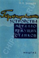 Zaisev_Gidrokopirovalnie_ustroistva_metall_stankov.jpg