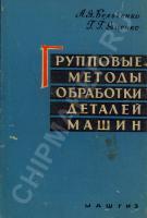 belchenko_metodi_obrabotki_detalei.jpg