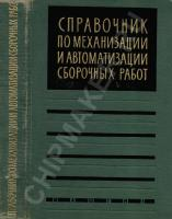 Korsakov_Sprav_po_meh_i_avtomat_sbor_rab.jpg