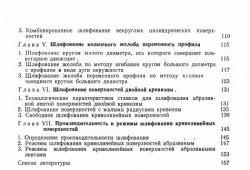 Кальченко В.И. Шлифование криволинейных поверхностей крупногабаритных деталей  3.jpg