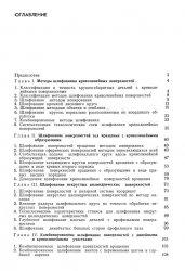 Кальченко В.И. Шлифование криволинейных поверхностей крупногабаритных деталей 2.jpg