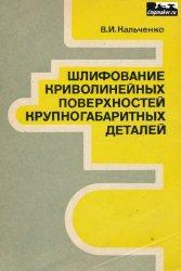 Кальченко В.И. Шлифование криволинейных поверхностей крупногабаритных деталей.jpg