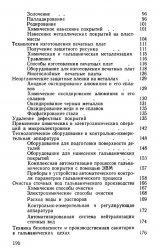 Зальцман Л.Г., Черная С.М. Спутник гальваника  3.jpg