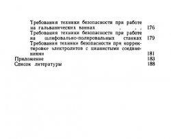 Зальцман Л.Г., Черная С.М. Спутник гальваника   4.jpg