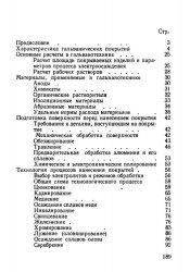 Зальцман Л.Г., Черная С.М. Спутник гальваника 2.jpg