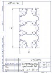 4816 Конструкционный профиль 80х160 _ ОГТ.7.03.001.jpg