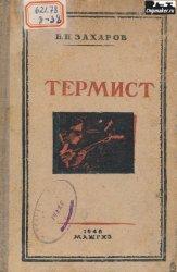 Захаров Б.П. Термист.jpg