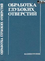 Уткин Н.Ф., Кижняев Ю.И. и др. Обработка глубоких отверстий.jpg