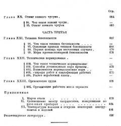 Захаров Б.П. Термист 5.jpg