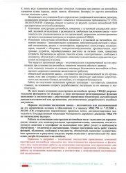 письмо ВАЗ-2.jpg