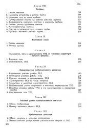 Кулагин И.И, 4.jpg