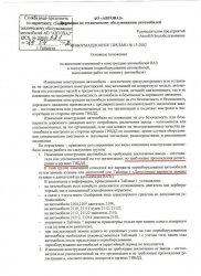 письмо ВАЗ-1.jpg