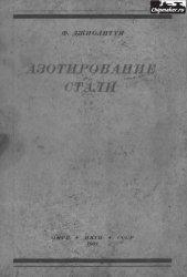 Джиолитти Ф. Азотирование стали.jpg