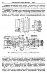 Газогенератор Урал-ЗИС-352 (с колосников.решеткой) принципиальная схема Отечественные автомобили Бауман стр.254,фиг.158.jpg