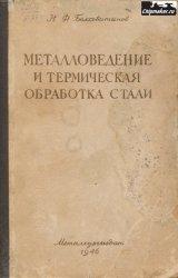 Болховитинов Н.Ф. Металловедение и термическая обработка стали.jpg