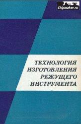 Барсов А.И. Технология изготовления режущего инструмента.jpg