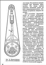 3б634 шлиф.приспособ..png