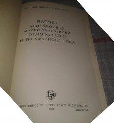 raschet-asinkhronnykh-mikrodvigateley-odnofaznogo-i-trekhfaznogo-2-6875741.jpg
