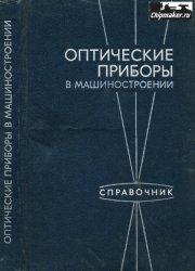 Апенко М.И. и др. Оптические приборы в машиностроении.jpg