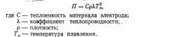 1822381195_palatnik_formula(1).thumb.png.af1016c3aa4e1a17389c1130d5f240e5.png