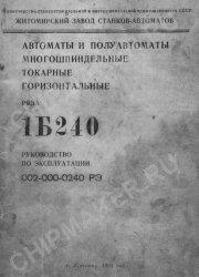 1B240_pass.jpg