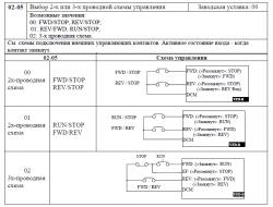 Выбор 2-3 проводной схемы управления.PNG