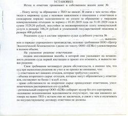 Апелляционное определение - 1.jpg
