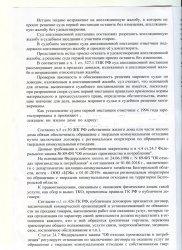 Апелляционное определение - 2.jpg