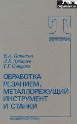 Гапонкин В.А. и др. Обработка резанием, металлорежущие инструменты и станки.jpg