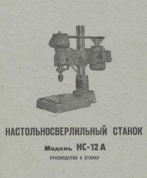 ns-12a.jpg