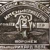 Адольф Иваныч